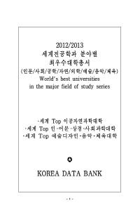 세계전공학과 분야별 최우수대학총서(인문/사회/공학/자연/의학/예술/음악/체육)2012/2013