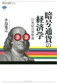 暗號通貨の經濟學 21世紀の貨幣論