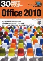 30時間でマスタ―OFFICE 2010