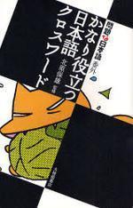 かなり役立つ日本語クロスワ―ド 問題な日本語 番外