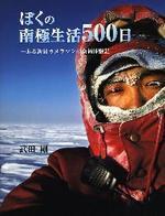 ぼくの南極生活500日 ある新聞カメラマンの南極體驗記