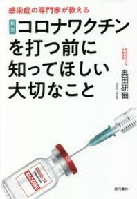 新型コロナワクチンを打つ前に知ってほしい大切なこと 感染症の專門家が敎える