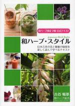 和ハ―ブ.スタイル 日本古來の美と健康の秘密を樂しく讀んで學べるテキスト 和ハ―ブ檢定2級公式テキスト