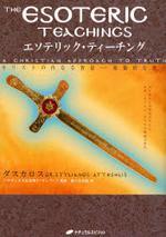 エソテリック.ティ―チング キリストの內なる智惠-秘儀的な敎え キリストの說いた眞理への道
