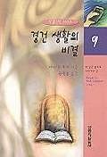 경건 생활의 비결(작은책시리즈 9)