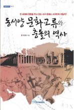 동서양 문화교류와 충돌의 역사