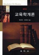 교육학개론(제3판)