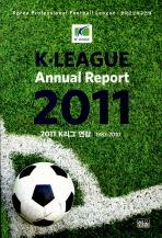 2011 K리그 연감 1983-2010