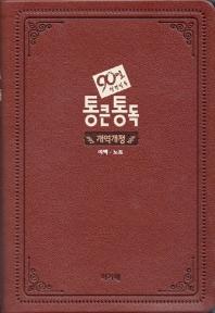 90일 성경일독 통큰통독(개역개정)(다크브라운)(대)(단본)(무지퍼)(색인)
