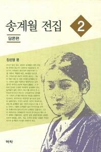 송계월 전집. 2: 담론편