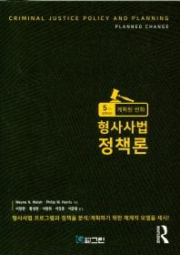 형사사법정책론
