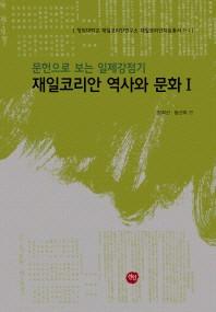 문헌으로 보는 일제강점기 재일코리안 역사와 문화. 1: 재일단체 및 언론 자료편