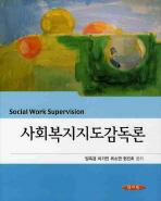 사회복지지도감독론