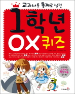 1학년 OX 퀴즈