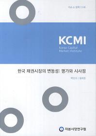 한국 채권시장의 변동성: 평가와 시사점