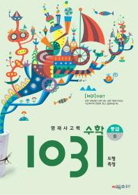 영재사고력 수학 1031: 중급 B(도형 측정)