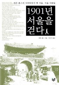 1901년 서울을 걷다