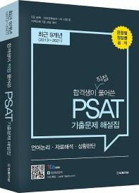 합격생이 직접 풀어쓴 PSAT 기출문제 해설집(2021)