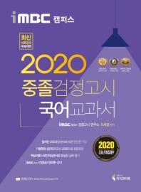 iMBC 캠퍼스 국어 중졸 검정고시 교과서(2020)