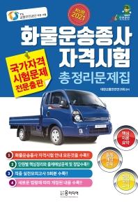 화물운송종사 자격시험 총정리문제집(2021)