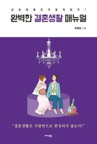 완벽한 결혼생활 매뉴얼