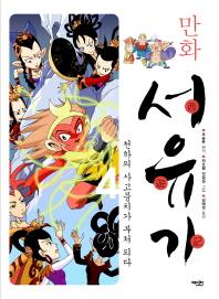 만화 서유기. 4