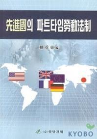 선진국의 파트타임 노동법제