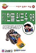 어린이 한글 윈도우 98(어린이컴퓨터교실 1)