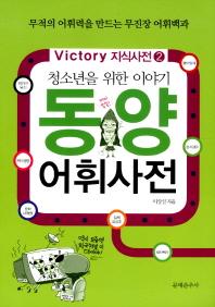 청소년을 위한 이야기 동양 어휘사전