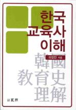 한국교육사 이해