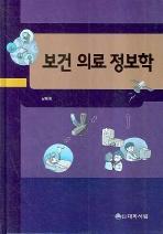 보건 의료 정보학
