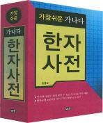 가장 쉬운 가나다 한자 사전