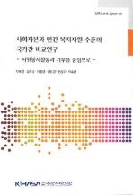 사회자본과 민간 복지자원 수준의 국가간 비교연구