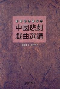 이야기로 배우는 중국비극 희곡선강