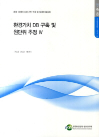 환경가치 DB 구축 및 원단위 추정. 4