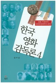 한국 영화 감독론. 4