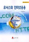 유닉스와 인터넷응용