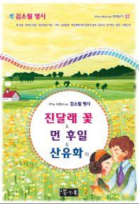 국어과 선생님이 뽑은 김소월 명시: 진달래 꽃, 먼 후일, 산유화 외