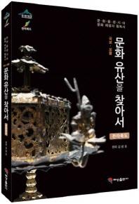 국보 보물 문화유산을 찾아서: 전라북도