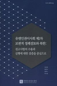 유엔인권이사회 제1차 보편적 정례검토와 북한: 권고사항의 수용과 실행에 대한 검증을 중심으로