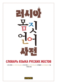러시아 몸짓 언어 사전