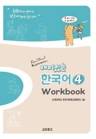 재미있는 한국어. 4(Workbook)
