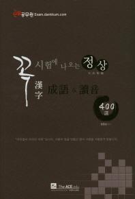 꼭 시험에 나오는 정상 한자성어&독음 400선(2018)