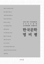 한국문학 명비평