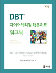 DBT 다이어렉티컬 행동치료 워크북