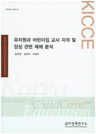 유치원과 어린이집 교사 자격 및 양성 관련 체제 분석