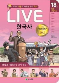 Live 한국사. 18: 광복과 대한민국 임시 정부