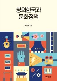 창의한국과 문화정책