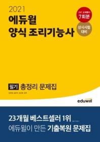 에듀윌 양식 조리기능사 필기 총정리 문제집(2021)