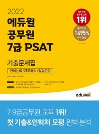 2022 에듀윌 공무원 7급 PSAT 기출문제집: 언어논리, 자료해석, 상황판단